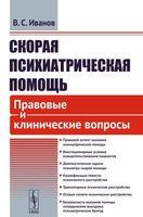 Скорая психиатрическая помощь. Правовые и клинические вопросы (м)