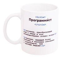 "Кружка ""Программист"" (белая; арт. 3517)"