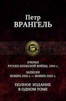 Очерки русско-японской войны 1904 год. Записки ноябрь 1916 год - ноябрь 1920 год