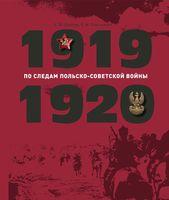 По следам Польско-советской войны 1919–1920