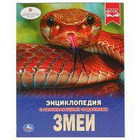 Энциклопедия с развивающими заданиями. Змеи