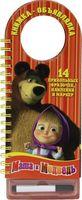 Маша и Медведь. Книжка-объявлялка (+ фломастер)