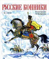 Русские конники