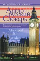Краткий англо-русский словарь. 15 000 слов и словосочетаний