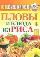 Пловы и блюда из риса