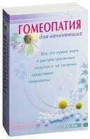 Гомеопатия для начинающих