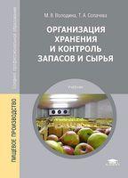 Организация хранения и контроль запасов и сырья