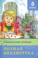 Внеклассное чтение. Полная библиотека. 5 класс