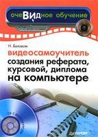 Видеосамоучитель создания реферата, курсовой, диплома на компьютере (+ CD)