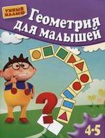 Геометрия для малышей 4-5 лет