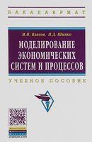 Моделирование экономических систем и процессов