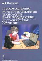 Информационно-коммуникационные технологии в лингводидактике: дистанционное обучение