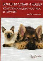 Болезни собак и кошек. Комплексная диагностика и терапия