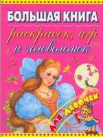 Большая книга раскрасок, игр и головоломок для девочек