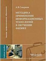 Методика применения информационных технологий в обучении физике