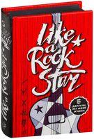 Like A Rock Star. 5 дерзких лет моей жизни