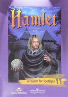 Spotlight. Гамлет. 11 класс. Книга для чтения