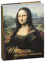 Шедевры европейских художников