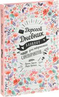 Дорогой дневник... Блокнот для творческого самовыражения