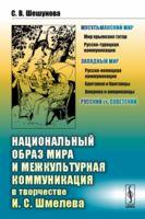 Национальный образ мира и межкультурная коммуникация в творчестве И. С. Шмелева