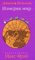 Измеряя мир