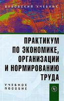 Практикум по экономике, организации и нормированию труда