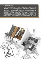 Архитектурное проектирование жилых зданий, адаптированных к специфическим потребностям маломобильной группы населения
