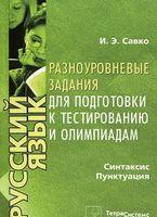 Русский язык. Синтаксис. Пунктуация. Разноуровневые задания для подготовки к тестированию и олимпиадам