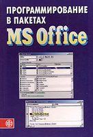 Программирование в пакетах MS Office