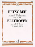 Альбом для фортепианных пьес для детей