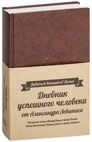 Дневник успешного человека