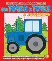 Трактор. От точки к точке с загадками