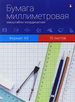 Бумага миллиметровая в папке (А3; 10 листов)