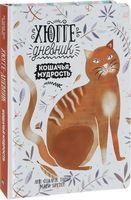 Хюгге-дневник. Кошачья мудрость
