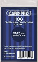 "Протекторы ""Card-Pro. Small CCG size"" (61х94 мм; 100 шт.)"