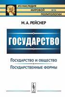 Государство. Часть II. Государство и общество. Государственные формы (м)