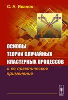 Основы теории случайных кластерных процессов и ее практическое применение (м)