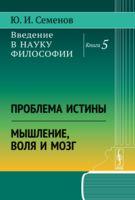 Введение в науку философии. Книга 5. Проблема истины. Мышление, воля и мозг