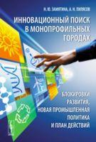 Инновационный поиск в монопрофильных городах (м)