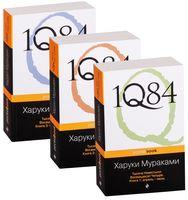 1Q84. Тысяча Невестьсот Восемьдесят Четыре (комплект из 3-х книг) (м)