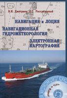 Навигация и лоция, навигационная гидрометеорология, электронная картография (+ CD)