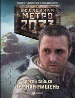 Метро 2033. Темная мишень (м)