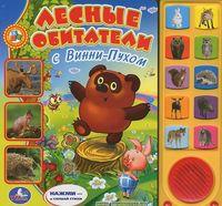 Лесные обитатели. С Винни-Пухом. Книжка-игрушка (10 звуковых кнопок)