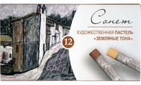 """Набор художественной пастели """"Земляные тона"""" (12 цветов)"""