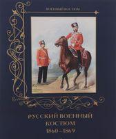 Русский военный костюм. 1860-1869