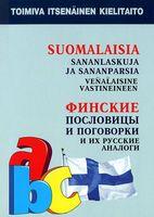 Suomalaisia Sananlaskuja Ja Sananparsia venalaisine Vastineineen