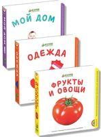 Мягкие книжки для малышей (комплект из 3 книги)