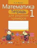 Математика. 1 класс. Тетрадь для решения примеров
