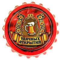 """Открывалка для бутылок на магните """"Удачных открытий"""" (арт. 10812039)"""