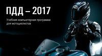 """Код активации программы """"Правила дорожного движения для мотоциклистов. Выпуск 17"""""""